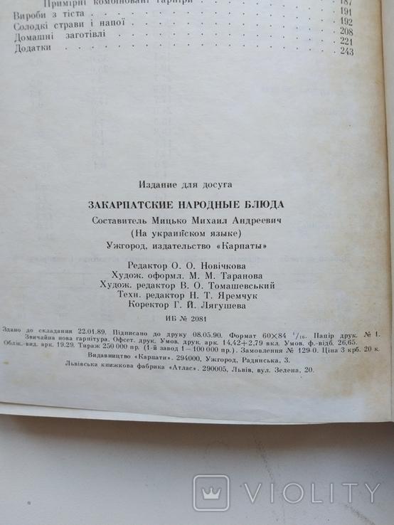 1990 Закарпатські народні страви, фото №10