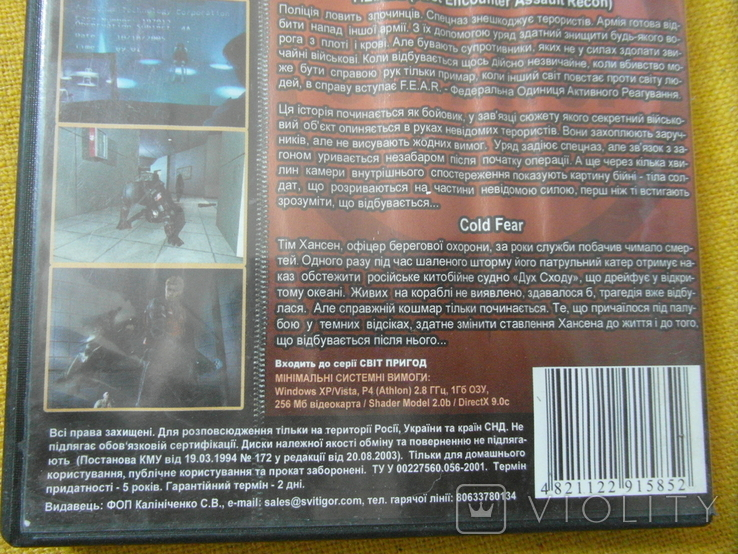 Диск-игра для компютера.№72, фото №5