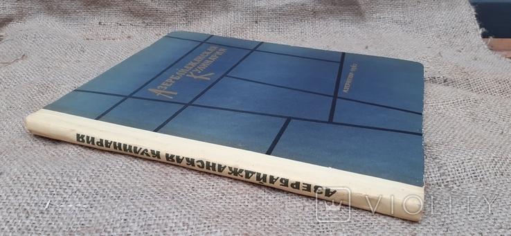 Азербайджанская Кулинария 63год Первое издание, фото №4
