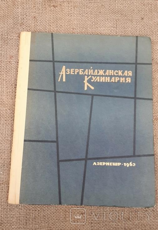Азербайджанская Кулинария 63год Первое издание, фото №2