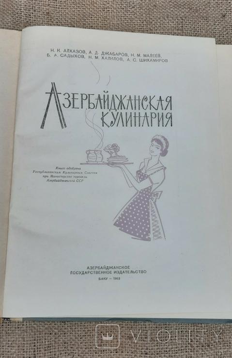 Азербайджанская Кулинария 63год Первое издание, фото №5