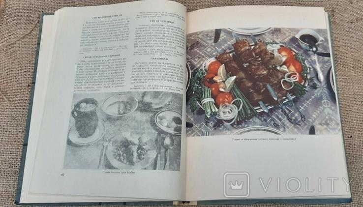 Азербайджанская Кулинария 63год Первое издание, фото №7