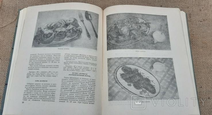 Азербайджанская Кулинария 63год Первое издание, фото №9