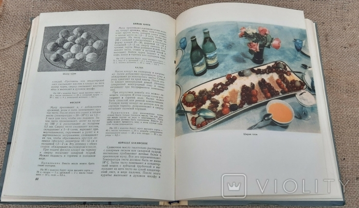 Азербайджанская Кулинария 63год Первое издание, фото №10