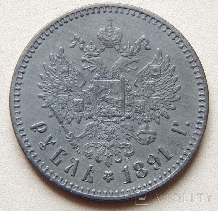 1 рубль, 1891 г Россия, фото №2