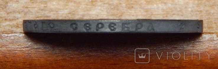 1 рубль, 1891 г Россия, фото №4