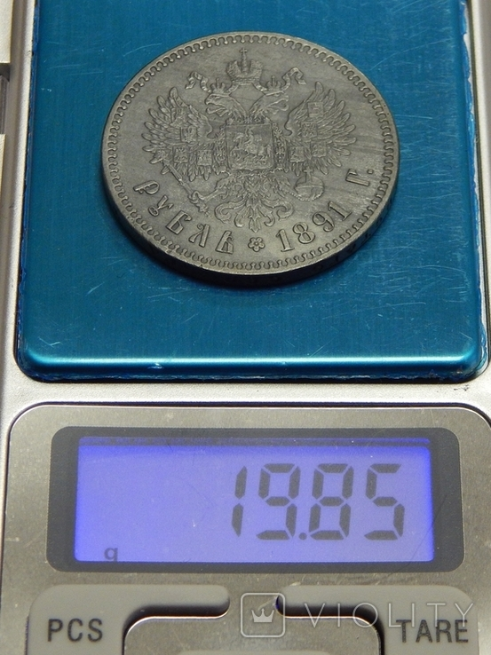 1 рубль, 1891 г Россия, фото №7