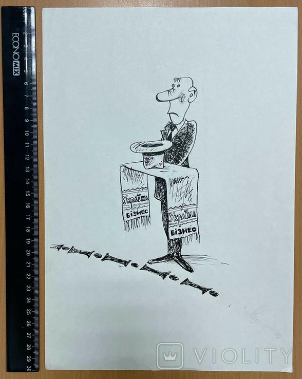 "Карикатура М.С. Рябинина ""Україна. Бізнес"", фото №2"
