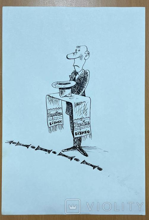 "Карикатура М.С. Рябинина ""Україна. Бізнес"", фото №3"
