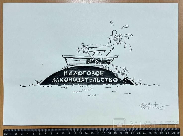 """Карикатура М.С. Рябинина """"Налоговое законодательство"""", фото №2"""