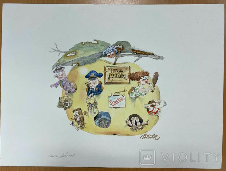 """Карикатура М.С. Рябинина """"Отель Яблоко"""", фото №2"""