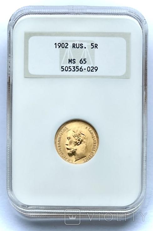 5 рублей. 1902. Николай II. слаб NGC (золото 900, вес 4,30 г), фото №2