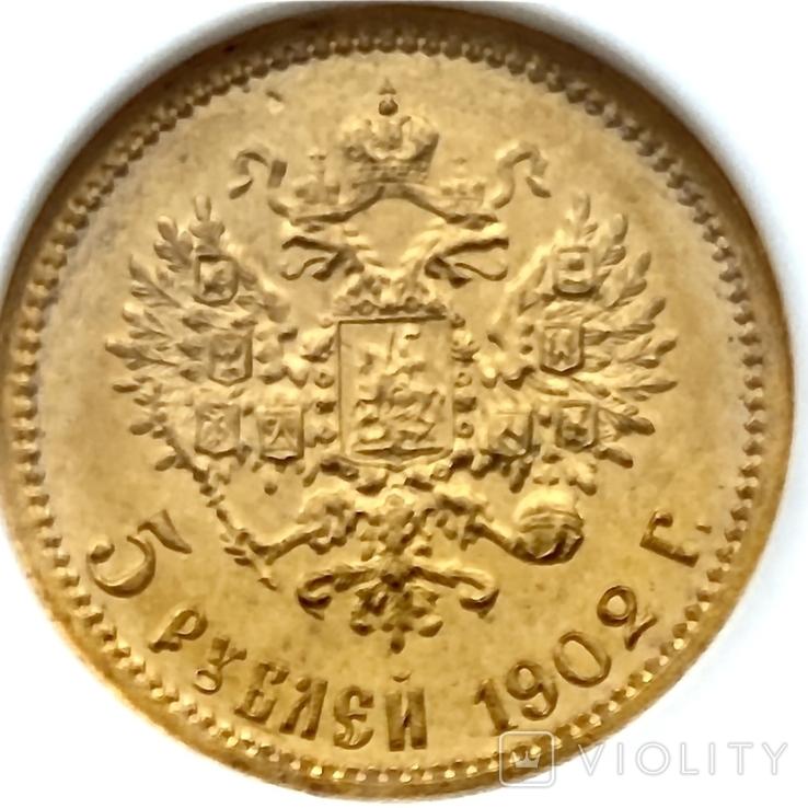 5 рублей. 1902. Николай II. слаб NGC (золото 900, вес 4,30 г), фото №7