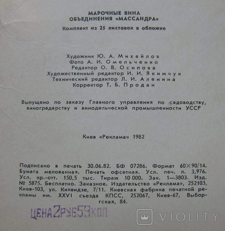 Марочные вина объединения ''Массандра''. 1982 г. Набор 25 открыток, комплект, фото №6