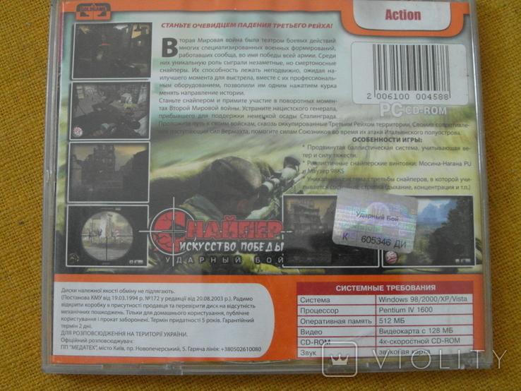 Диск-игра для компютера.№92.Цена за 2 диска., фото №4