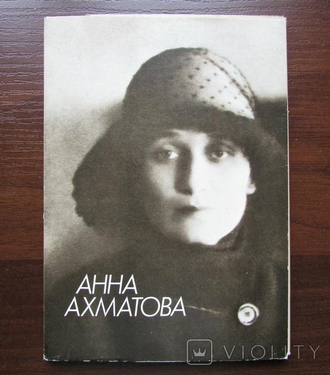 Анна Ахматова. 1988 г. Набор 18 открыток, комплект, фото №2