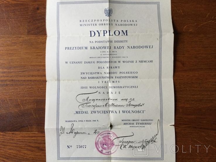 Медаль Победы и Свободы 1946 года с документами, фото №4