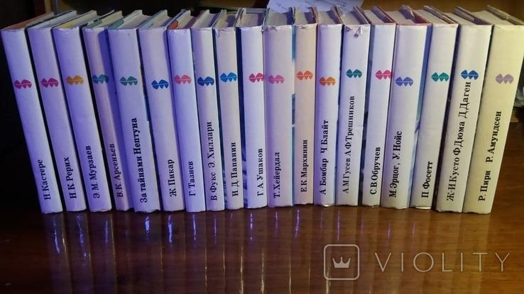 XX век: Путешествия. Открытия. Исследования - Полное собрание 20 книг (1972 - 1976), фото №2