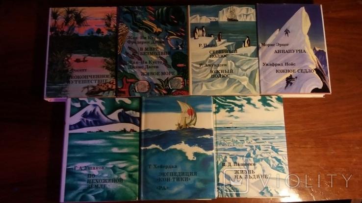 XX век: Путешествия. Открытия. Исследования - Полное собрание 20 книг (1972 - 1976), фото №5