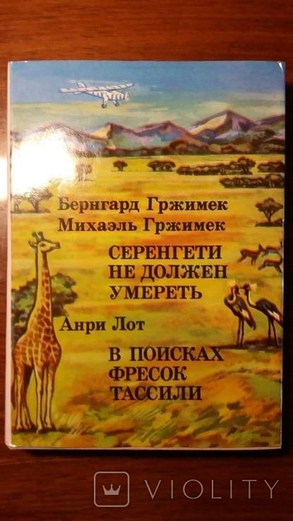 XX век: Путешествия. Открытия. Исследования - Полное собрание 20 книг (1972 - 1976), фото №8