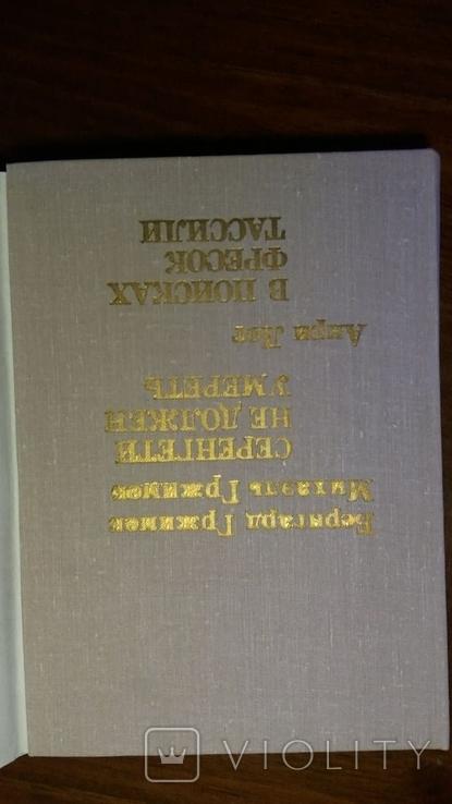 XX век: Путешествия. Открытия. Исследования - Полное собрание 20 книг (1972 - 1976), фото №10