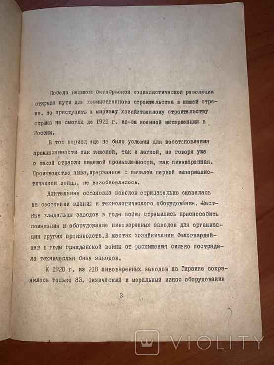 Пивоваренная и безалкогольная промышленность, тир. 610, фото №6