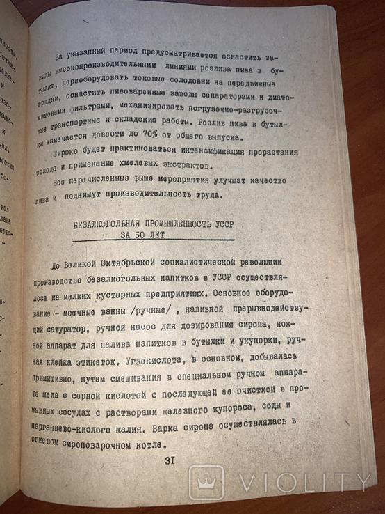 Пивоваренная и безалкогольная промышленность, тир. 610, фото №9