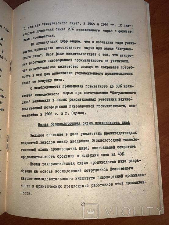 Пивоваренная и безалкогольная промышленность, тир. 610, фото №10