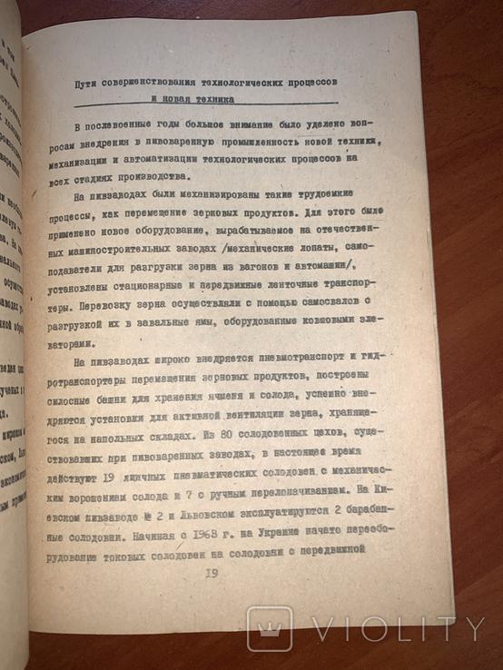 Пивоваренная и безалкогольная промышленность, тир. 610, фото №11
