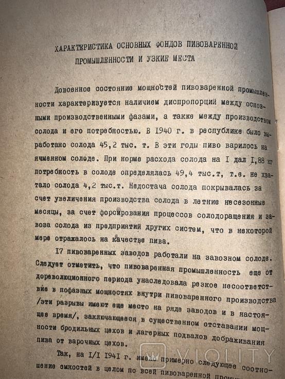 Пивоваренная и безалкогольная промышленность, тир. 610, фото №12
