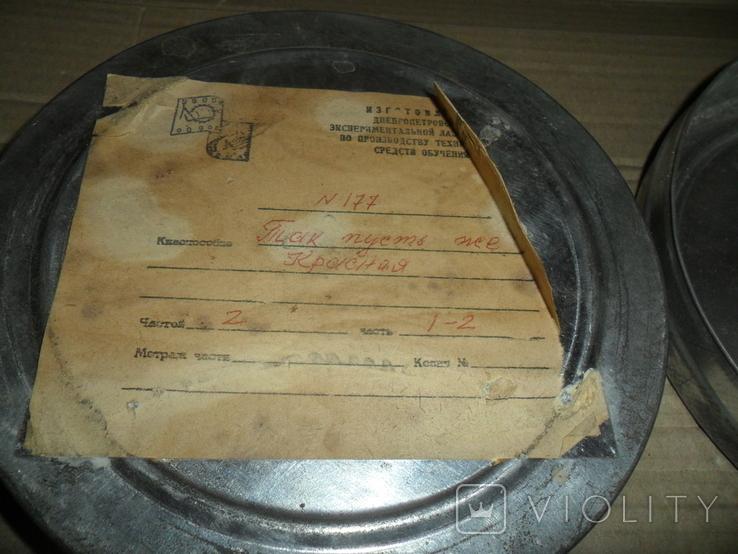 Кинопленка 16 мм 2 шт Так пусть же Красная 1 и 2 части, фото №3