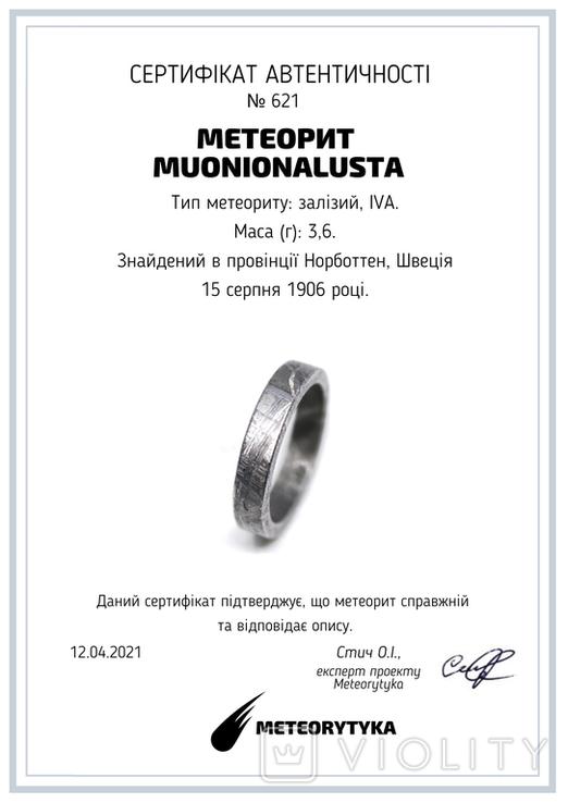 Каблучка із залізного метеорита Muonionalusta N1, з сертифікатом автентичності, фото №3