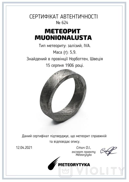 Каблучка із залізного метеорита Muonionalusta N4, з сертифікатом автентичності, фото №3