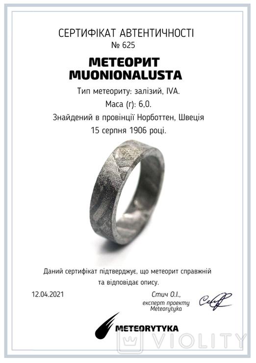 Каблучка із залізного метеорита Muonionalusta N5, з сертифікатом автентичності, фото №3