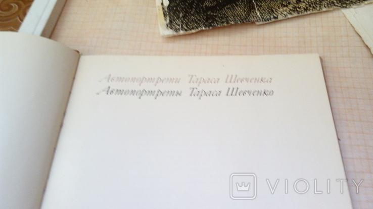 Автопортреты Тараса Шевченко, фото №6