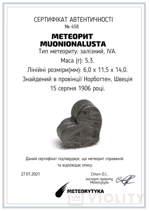 Залізній метеорит Muonionalusta, форма серця, 5,3 грам, сертифікат автентичності, фото №3