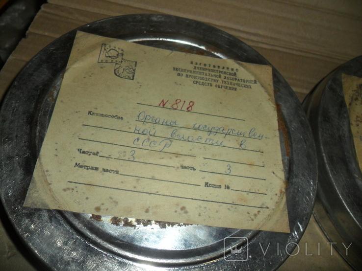 Кинопленка 16 мм 3 шт Органы государственной власти в СССР 1,2 и 3 части, фото №4