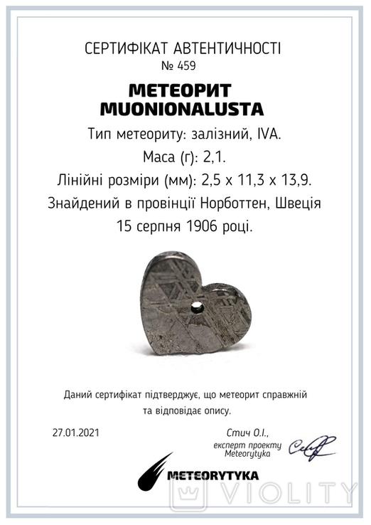 Залізній метеорит Muonionalusta, форма серця, 2.1 грам, сертифікат автентичності, фото №3