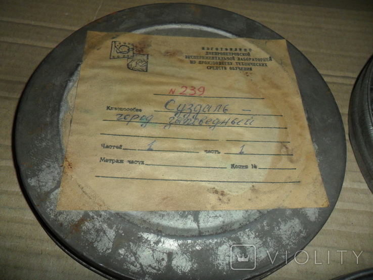 Кинопленка 16 мм Суздаль-город заповедный 1 часть, фото №3