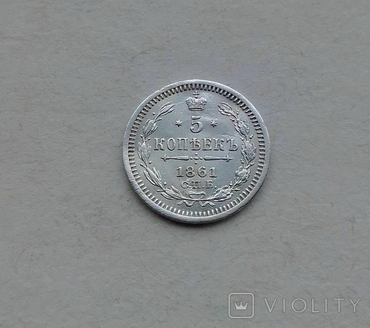 1861 г - 5 копеек Царской России,серебро, фото №2