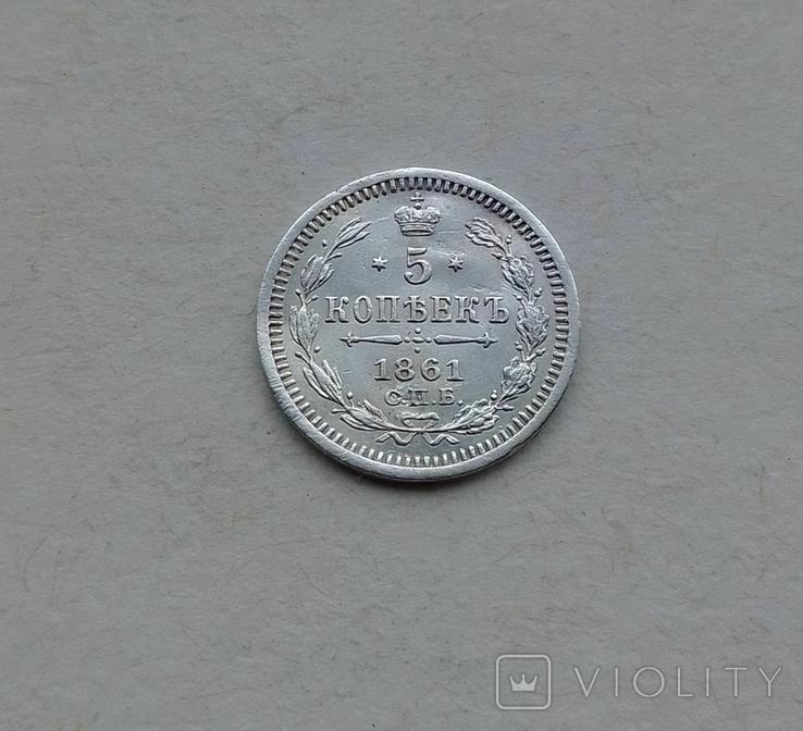 1861 г - 5 копеек Царской России,серебро, фото №4