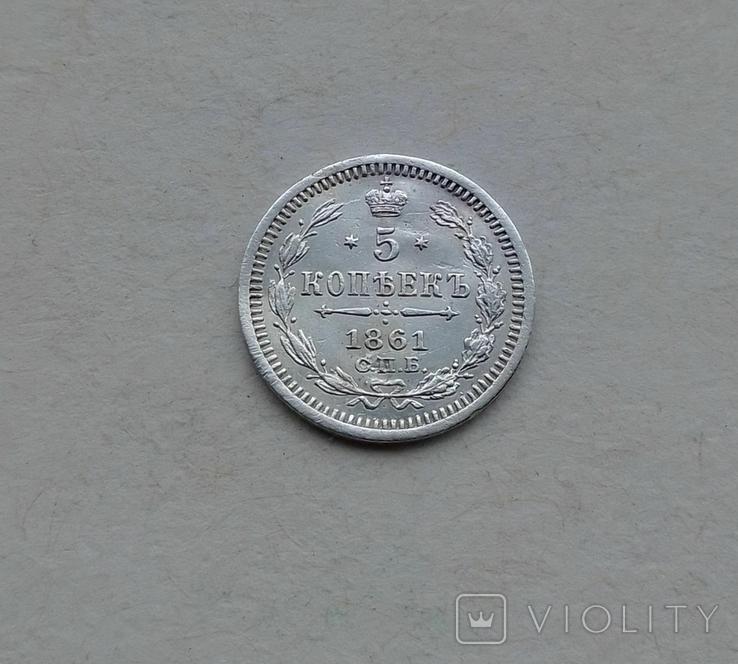 1861 г - 5 копеек Царской России,серебро, фото №6