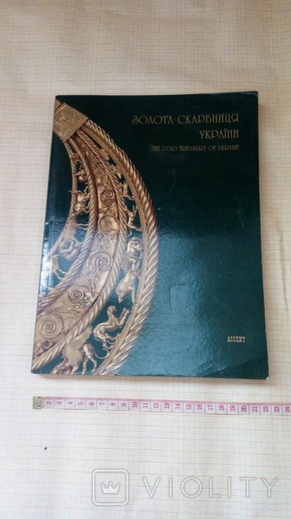 Золота скарбниця України, фото №2