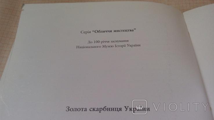 Золота скарбниця України, фото №9