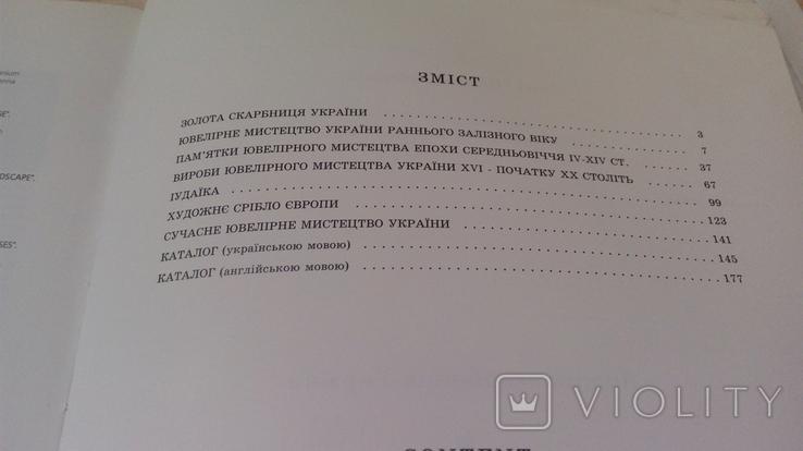 Золота скарбниця України, фото №10