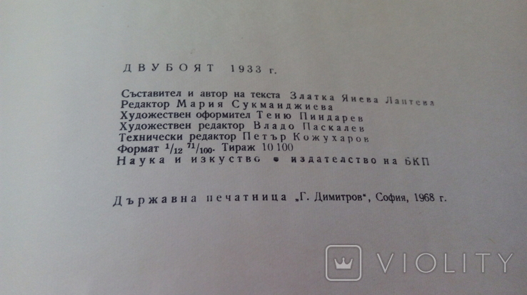 Политическая карикатура в защита на Герги Диметров, фото №5