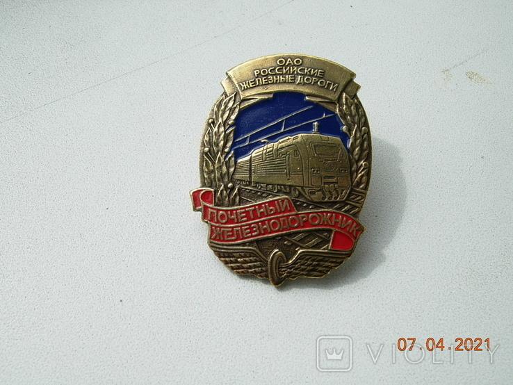 Знак Почетный железнодорожник.копия., фото №2