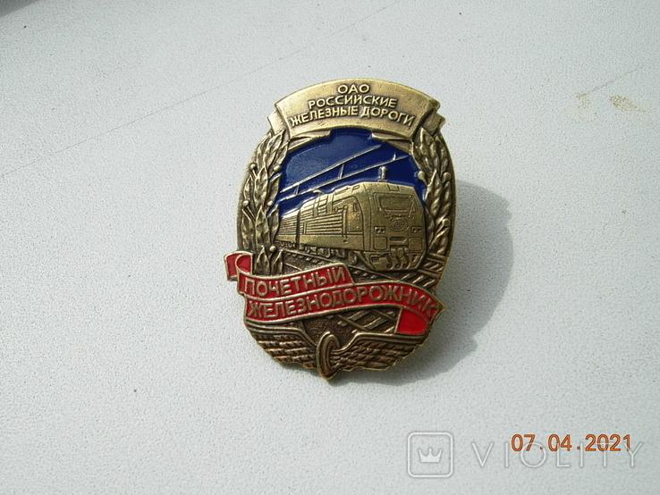 Знак Почетный железнодорожник.копия., фото №3