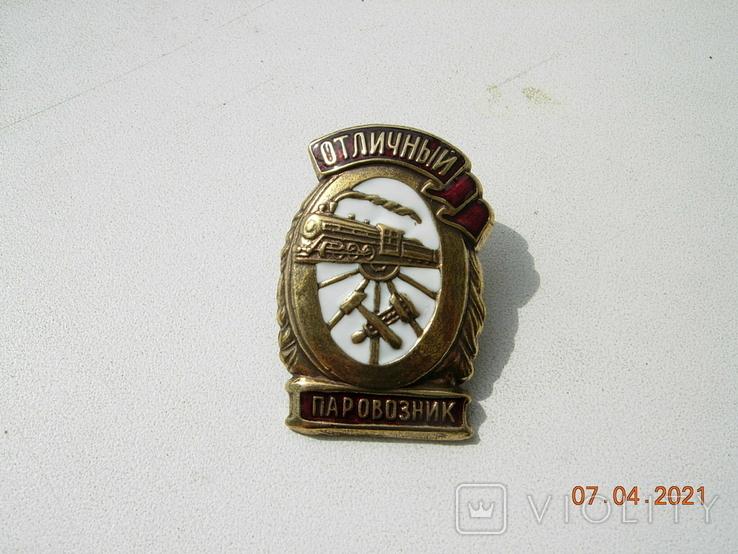 Знак Отличный паравозник..копия., фото №2
