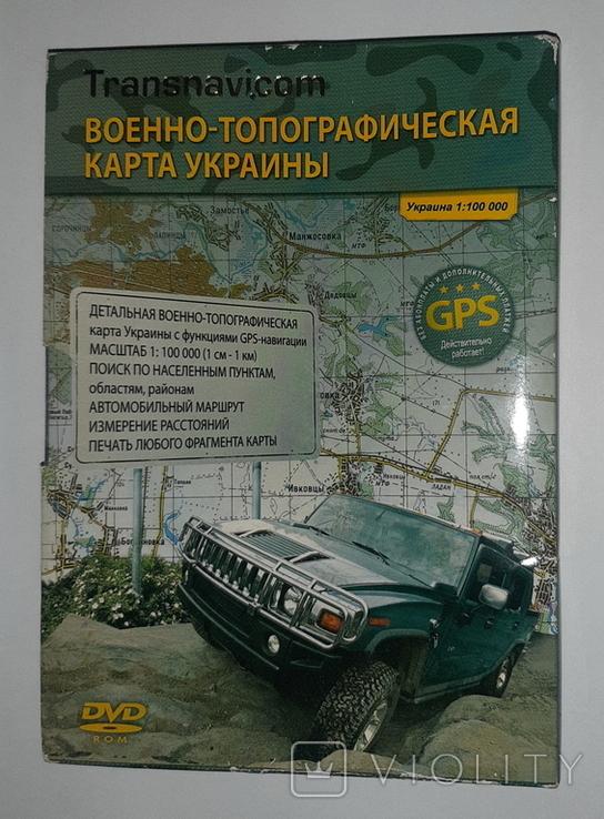 Военно-топографическая карта Украины DVD диск лицензия, фото №2